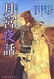 幻想ファンタジー Vol. 4 月宮夜話