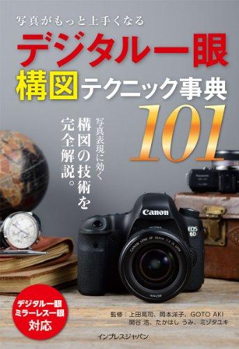 写真がもっと上手くなる デジタル一眼 構図テクニック事典101の詳細を見る