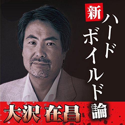 『大沢在昌「新ハードボイルド論」』のカバーアート