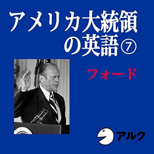 アメリカ大統領の英語7 フォード(アルク) オーディオブック