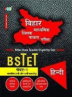 'HINDI' Paper 1, Bihar State Teacher Eligibility Test (BSTET):- Bihar Model Papers Madhyamik Shikshak Patrata Pariksha for class 9th and 10th