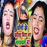 Choli Ke Fita Bita Bhar Sarakawle Ba