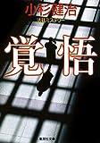 覚悟 (集英社文庫)