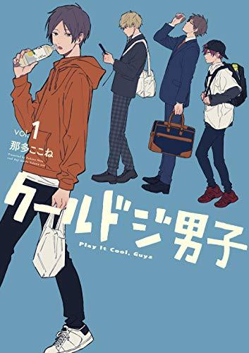 クールドジ男子(1) (ガンガンコミックスpixiv)の詳細を見る