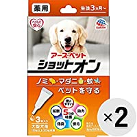 【セット販売】薬用 ショットオン 大型犬用 3本入り×2コ