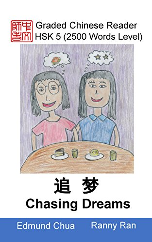 Graded Chinese Reader: HSK 5 (2500 Words Level): Chasing Dreams (English Edition)