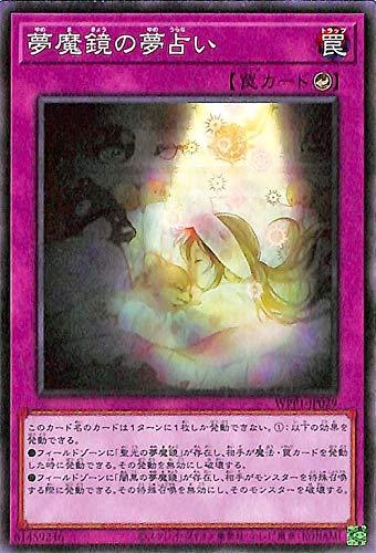 遊戯王カード 夢魔鏡の夢占い ワールドプレミアムパック2020 WPP1 | カウンター罠 水属性 悪魔族