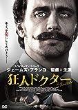 狂人ドクター[DVD]