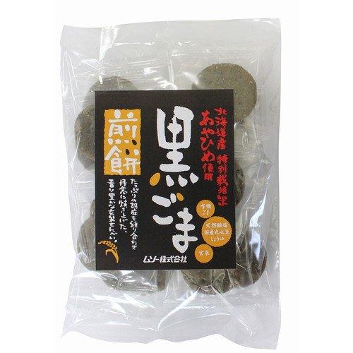 黒ごま煎餅・特栽米あやひめ使用15枚 【320】