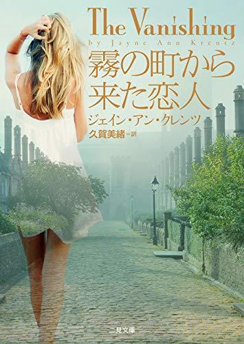 霧の町から来た恋人 (ザ・ミステリ・コレクション(ロマンス・コレクション))