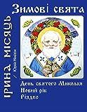 Ukrainian Winter Holidays: День святого Миколая, Новий рік, Різдво (English Edition)