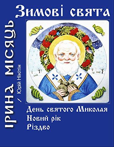 Ukrainian Winter Holidays