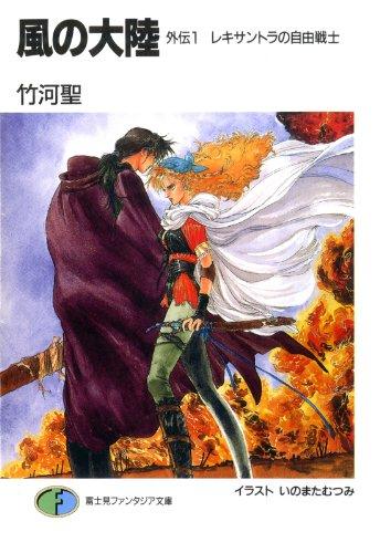 風の大陸 外伝1 レキサントラの自由戦士 (富士見ファンタジア文庫)