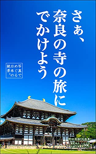 Now go out to the Nara temple of journey: Superb view of Japan in photos (Japanese Edition)