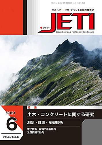 月刊JETI 2021年6月号: エネルギー・化学・プラントの総合技術誌