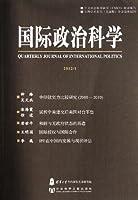 国际政治科学2012/1