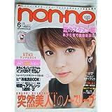 non-no (ノンノ) 2004年 6月 5日号 No.11 [雑誌]