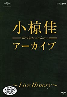 アーカイブ~LIVE HISTORY~ [DVD]