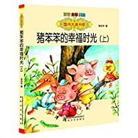 Domestic awards book series: the simple-minded pig Happy Time (phonetic full color US-painted)(Chinese Edition)
