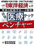 週刊東洋経済 2021年4/17号 [雑誌]