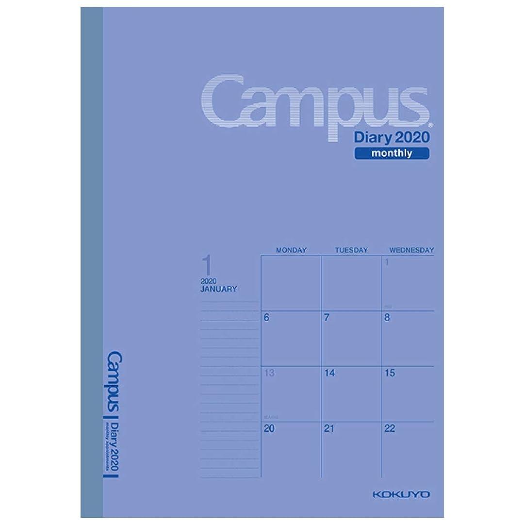 惨めな挑発するエアコンコクヨ キャンパスダイアリー 手帳 2020年 B5 マンスリー ブルー ニ-CMB-B5-20 2019年 12月始まり