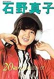 石野真子―20歳へのプロローグ (1980年)