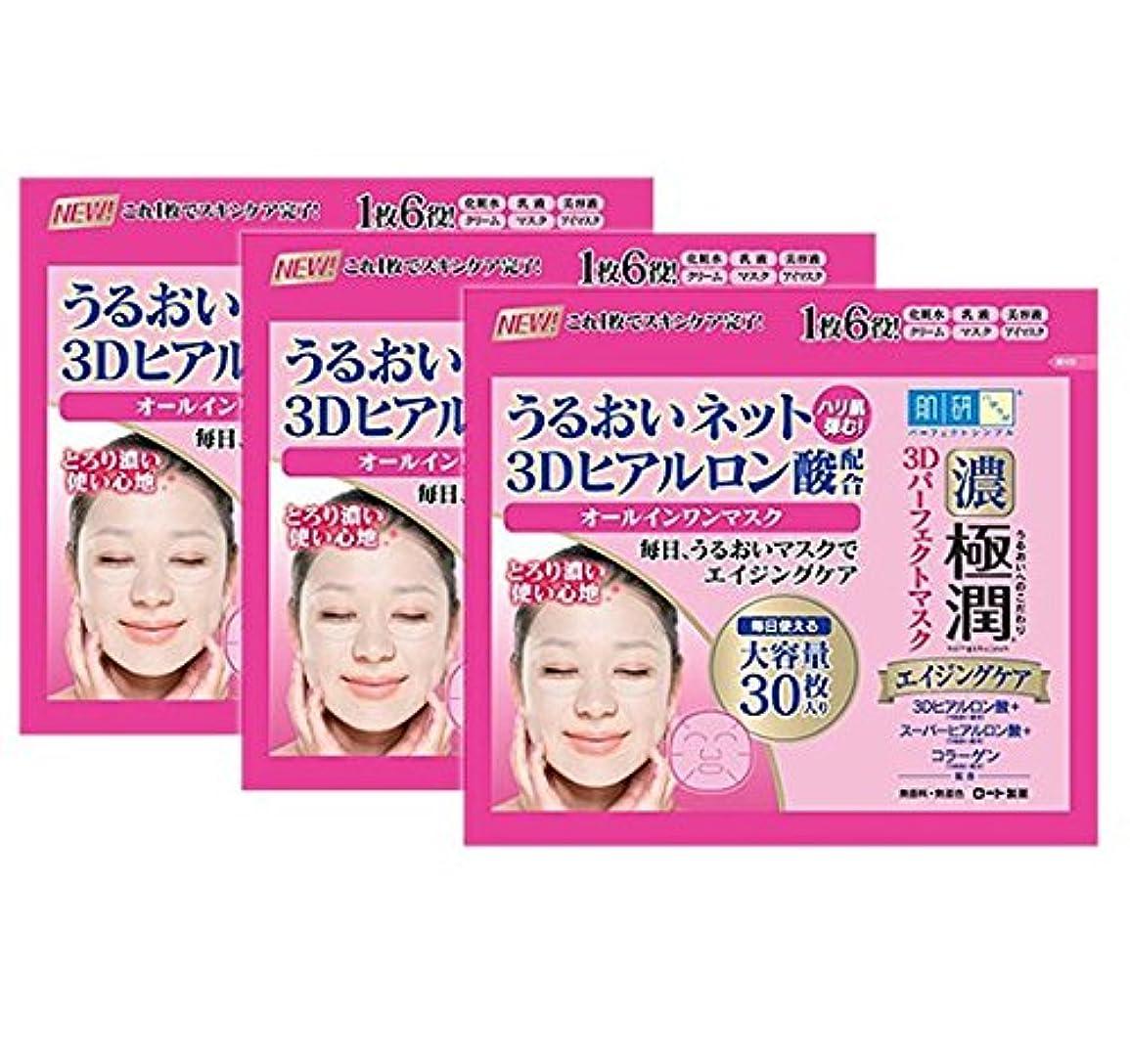 輝度クラフトシガレット【3個セット】肌研(ハダラボ) 極潤 3Dパーフェクトマスク 30枚入