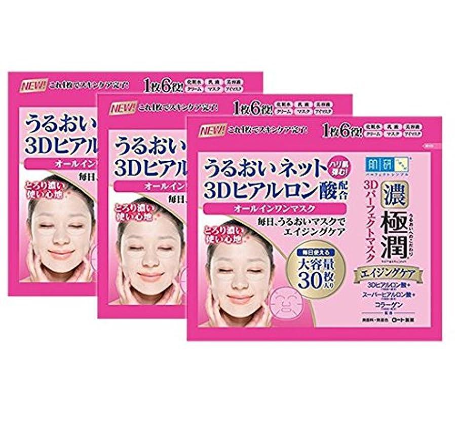 レタッチ司書まっすぐ【3個セット】肌研(ハダラボ) 極潤 3Dパーフェクトマスク 30枚入