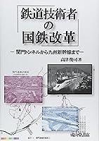 鉄道技術者の国鉄改革―関門トンネルから九州新幹線まで