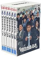 明日があるさ DVD-BOX