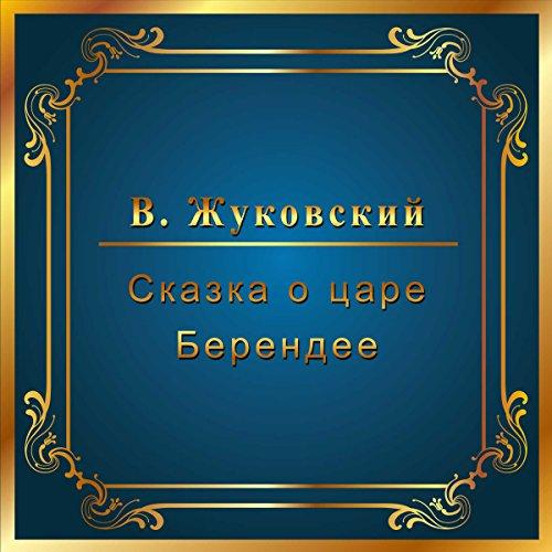 Skazka o care Berendee audiobook cover art