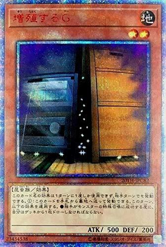 遊戯王 20TH-JPC82 増殖するG (日本語版 20thシークレットレア) 20th ANNIVERSARY LEGEND COLLECTION