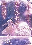 365日、君にキセキの弥生桜を。 (スターツ出版文庫)