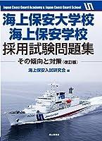 51sTMsJ6BDL. SL200  - 海上保安学校学生採用試験