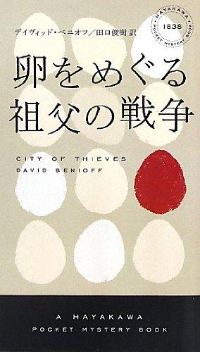 卵をめぐる祖父の戦争 (ハヤカワ・ポケット・ミステリ 1838)