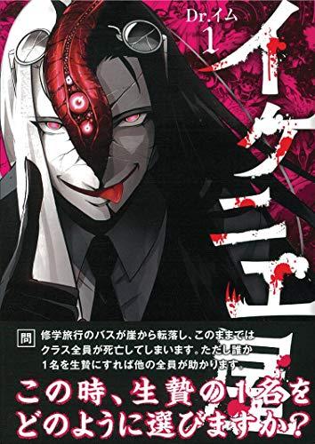 イケニエ屋 1 (ソノラマ+コミックス)の詳細を見る