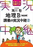 大学入学共通テスト 瀬川聡地理B講義の実況中継(2)地誌編 実況中継シリーズ