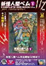 「妖怪人間ベム COMPLETE DVD BOOK」vol.3