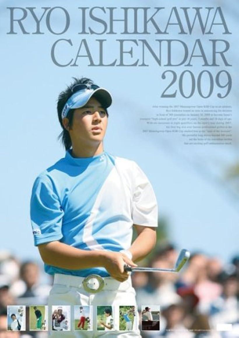 罪悪感崩壊クラック石川遼 2009年カレンダー