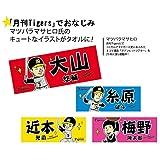 プロ野球 阪神タイガースグッズ 選手マンガフェイスタオル (44梅野)