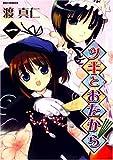 ツキとおたから (1) (IDコミックス REXコミックス)