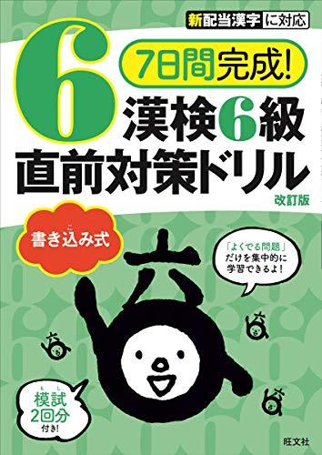 7日間完成!  漢検6級 書き込み式 直前対策ドリル 改訂版