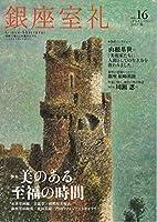 銀座室礼 vol.16