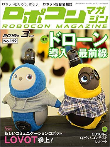 ロボコンマガジン 2019年 03 月号 [雑誌]