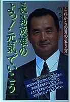 長島茂雄の「よっ!元気でいこう」―これからの男の生き方