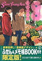 聖☆おにいさん 限定版 第18巻