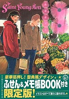 聖☆おにいさん(18)限定版 (プレミアムKC)