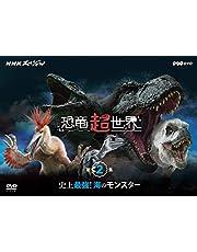 NHKスペシャル 恐竜超世界 第2集「史上最強! 海のモンスター」 [DVD]