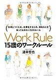 15歳のワークルール―仕事につくとき、仕事をするとき、辞めるとき知っておきたい32のルール