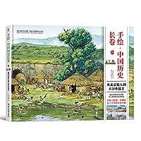 手绘中国历史长卷:从北京猿人到大泽乡起义
